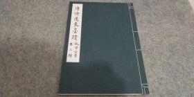 日本原版 《故宫法书  褚遂良墨迹》 1973年再版 国立故宫博物馆