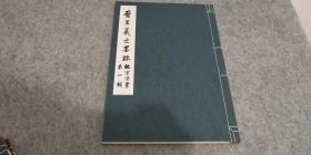 日本原版 《故宫法书  晋王羲之墨迹》1973年再版  国立故宫博物馆