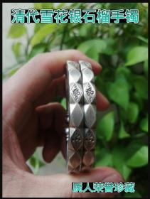 山西晋东南银饰品---清代元宝级---《雪花银石榴手镯》---足银一对--纯手工打造---虒人荣誉珍藏