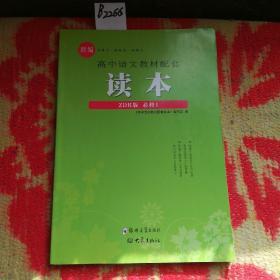 高中语文教材配套读本 : ZDR版 : 必修. 1