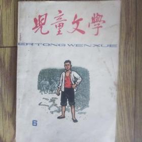 儿童文学丛刊(1965)笫6期