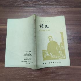 文革课本:广州市中学课本 语文 高中一年级第一学期