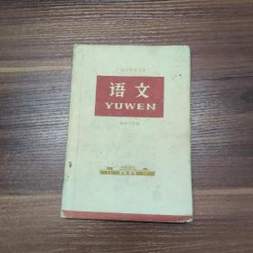 文革课本:广州市中学课本-语文-高中二年级
