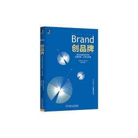 (特价书)创品牌:移动互联网时代的品牌转型、打造与传播 蒋晓东 宋永军|1015210