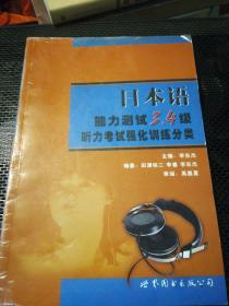 新日本语能力测试听力考试强化训练分类(N3\4\5)