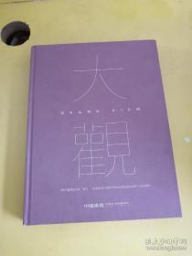 中国嘉德 2020 大观 中国书画珍品之夜 古代