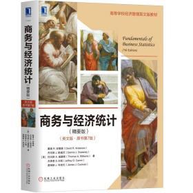 商务与经济统计(精要版)(英文版·原书第7版)