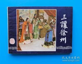《三让徐州》——双79版三国演义大缺本