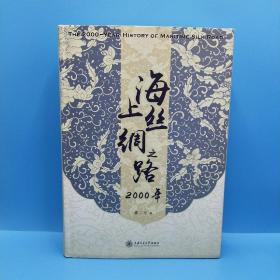 海上丝绸之路2000年(一版一印)