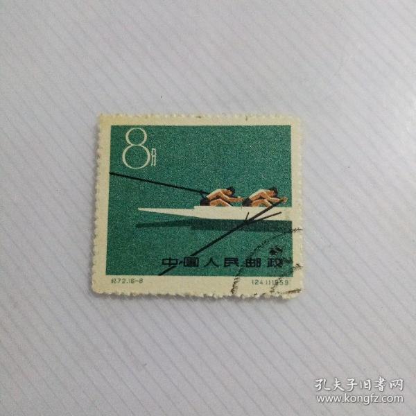 纪72   第一届全国运动会(盖销)(16-8)