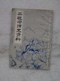 三游洞诗文资料