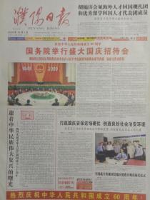 濮阳日报2009年1日,9日,2天的,国庆60周年