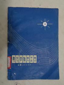 电化学抛光工艺【1974年一版一印】