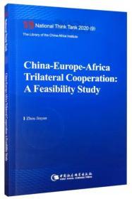 中欧非三方合作(英文版)