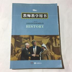 《20世纪的战争与和平》教师教学用书(带光盘)