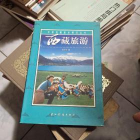 T  西藏旅游(中国西藏基本情况丛书/五洲传播出版社 中文版
