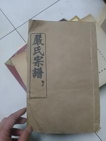 严氏宗谱       16开线装本,富春堂