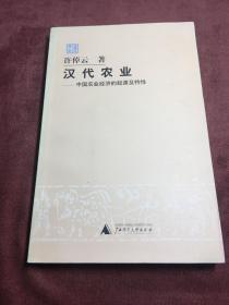 汉代农业:中国农业经济的起源及特性