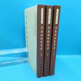 升庵诗话新笺证:中国文学研究典籍丛刊(上中下册)