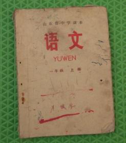 山东省中学课本/语文/一年级上册/1972年版1974年印刷
