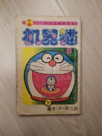 机器猫第2卷