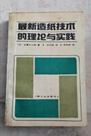 最新造纸技术的理论与实践 89年1版1印 包邮挂刷