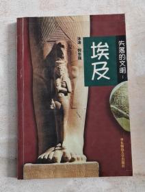 失落的文明:埃及 99年版 包邮挂刷