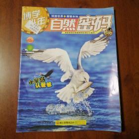 博学少年自然密码 2020 7-8月合刊