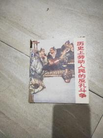 历史上劳动人民的反孔斗争 (1975年一版一印)