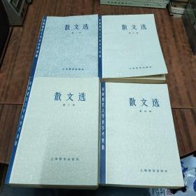 散文选(1/2/3/4)(6-2)