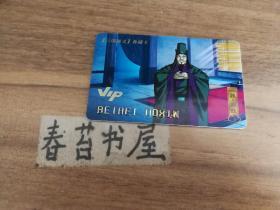 【三国演义】VIP典藏卡---刘馥