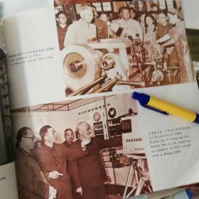 散页彩印:刘少奇、万里视察南京工学院