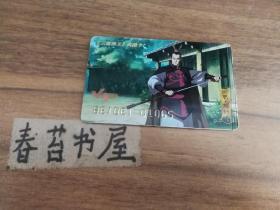【三国演义】VIP典藏卡---刘封