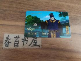 【三国演义】VIP典藏卡---曹真
