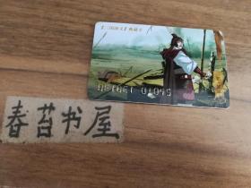 【三国演义】VIP典藏卡---王平
