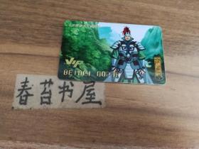 【三国演义】VIP典藏卡---公孙瓒