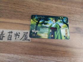 【三国演义】VIP典藏卡---贾诩