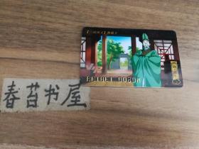 【三国演义】VIP典藏卡---蒋干