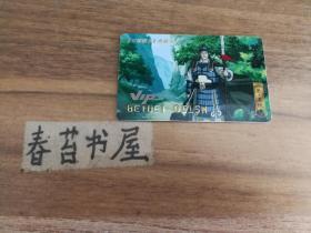 【三国演义】VIP典藏卡---凌统
