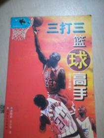 三打三篮球高手