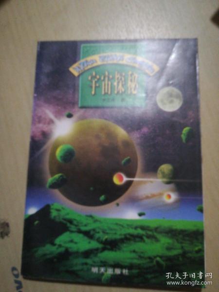 宇宙探秘--宇宙之谜丛书