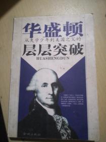 华盛顿-从失学少年到美国之父的层层突破