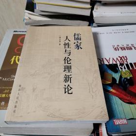 儒家人性与伦理新论