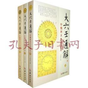 大六壬通解(全新正版  上中下三册)