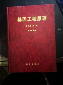 基因工程原理:第二版(下册)