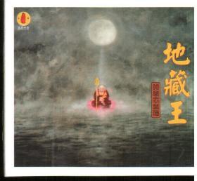 地藏王(CD)  民族音像出版社
