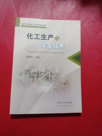 国家示范院校工学结合系列教材:化工生产与安全技术