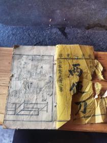 古代法家惊天雷,两便刀,一本四卷齐后面缺页