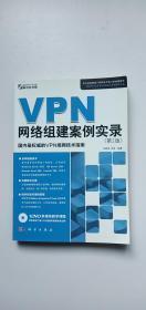 VPN网络组建案例实录(第2版)