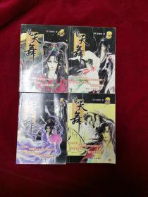 飞天舞(1—4全四册)
